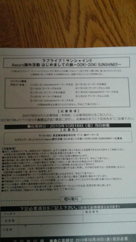 ラブライブ!サンシャイン!! Aqours課外活動 はじめましての旅~DOKI-DOKI SUNSHINE!!~ 応募券