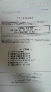 「μ's Fan Meeting in 台北 オフィシャル鑑賞ツアー」ご旅行までのご案内
