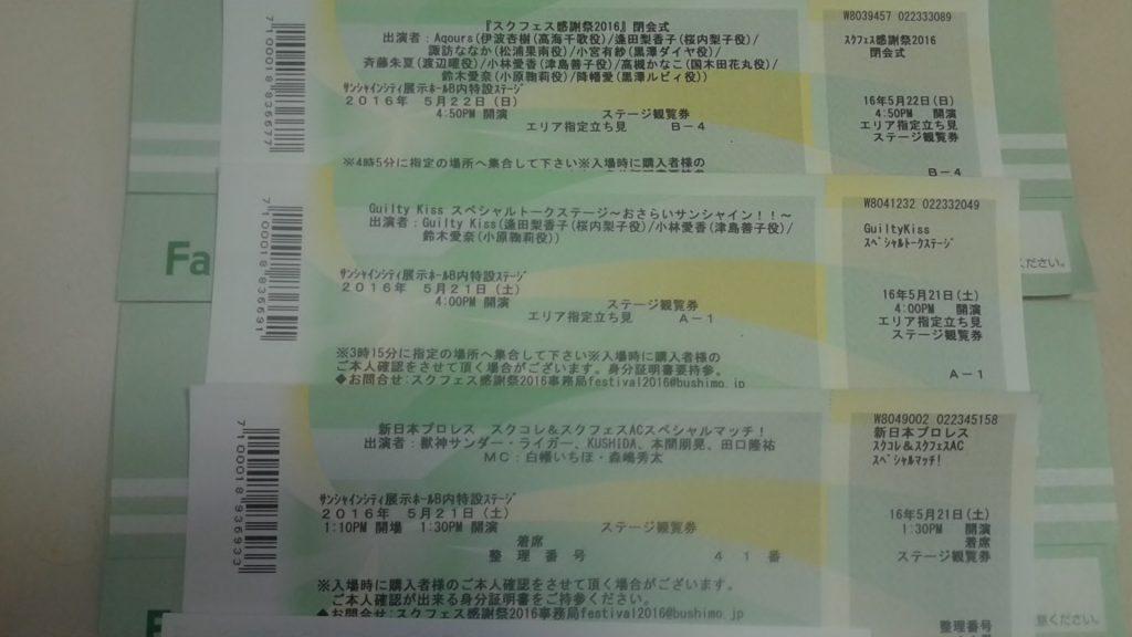 festival2016-ticket