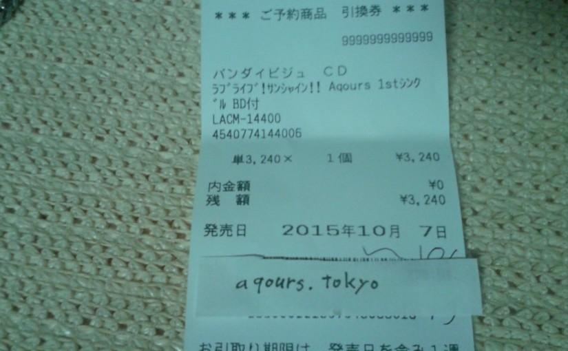 ラブライブ!サンシャイン!! Aqours 1stシングル BD付 引換券